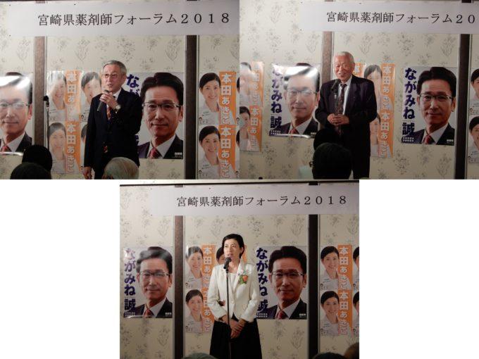 10月20日 宮崎県薬剤師フォーラ...